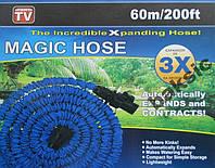 Садовый шланг для полива X HOSE 60м с распылителем