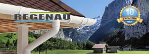 Водостічна система Regenau ( Регенау) Австрія