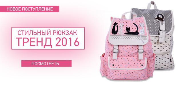 купить рюкзаки дешево Украина