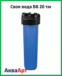 Фільтр натрубный для холодної води тип BB 20. Своя вода