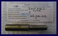 Правящий карандаш из синтетических алмазов. Алмазные карандаши Полтавского алмазного завода