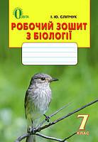 7 клас | Біологія (нова програма). Робочий зошит | Сліпчук І.Ю.