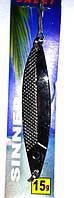 Колебалка Sadei Spinner 15 гр. серебро  (BKP015)