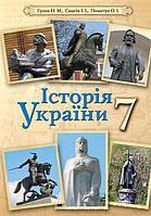 7 клас | Історія України (нова програма). Підручник | Пометун О.І.