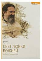 Свет любви Божией. Беседы и размышления. Протоиерей Андрей Лемешонок