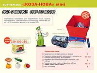 Мини измельчитель кормов Коза-Нова
