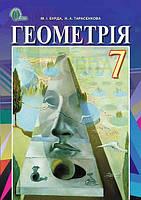 БУРДА М. І./ГЕОМЕТРІЯ, 7 КЛ., ПІДРУЧНИК (НОВА ПРОГРАМА)