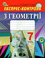 ТАРАСЕНКОВА Н. А./ГЕОМЕТРІЯ, 7 КЛ. ЕКСПРЕС-КОНТРОЛЬ(НОВА ПРОГРАМА)