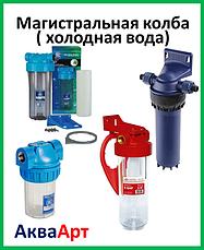 Магістральна колба ( холодна вода)