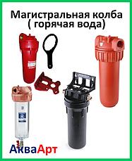 Магістральна колба ( гаряча вода)