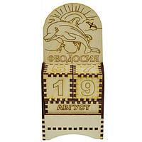 """Дерев'яний настільний календар Феодосія """"Дельфін"""""""