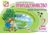"""Природознавство Бліц-контроль 2 клас до підр.Грущинської І.(""""Богдан"""")"""