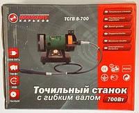 ТСГВ 8-700 Точильный станок с гибким валом