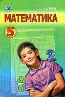 Математика, 5 клас. О.С. Істер