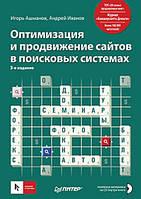 Оптимизация и продвижение сайтов в поисковых системах (+CD) 3-е издание. Ашманов И.С.