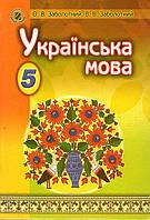 Українська мова, 5 клас (для шкіл з українською мовою навчання). О.В. Заболотний, В.В. Заболотний