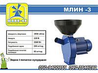 Зерноизмельчитель Млынок-3 с двигателем 2500Вт, 200 кг/час, + початки кукурузы ( 4 сита в комплекте)