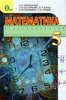 Математика, 5 клас. Н.А. Тарасенкова, І.М. Богатирьова та ін.