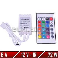 Инфракрасный контроллер 12 В, 72 Вт