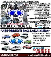 АВТОРАЗБОРКА - ВАЗ; LADA; НИВА; Tavria и Slavuta запчасти