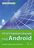 Программирование под Android. Для профессионалов.  Харди Б. Филлипс Б.