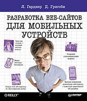 Разработка веб-сайтов для мобильных устройств. Гарднер Л. Григсби Д.