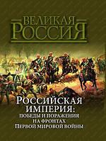 Российская империя  Победы и поражения на фронтах Первой мировой войны
