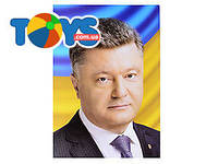Плакат «Портрет Порошенко П.А.», А4
