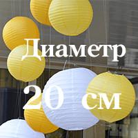 Подвесные бумажные фонарики 20 см