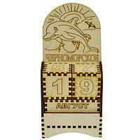 """Дерев'яний настільний календар Чорноморське """"Дельфін"""""""