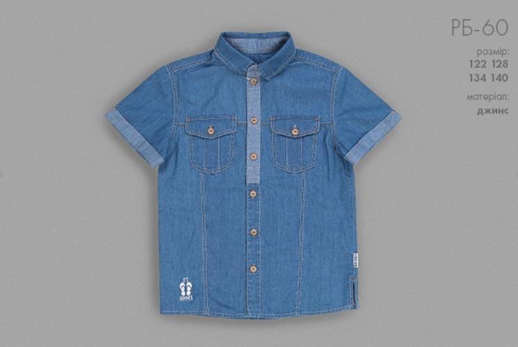 Рубашка для мальчика РБ 60 Бемби