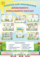 Комплект плакатів для оформлення кабінету дошкільного навчального закладу