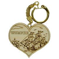 Брелок Черноморское - Корабль в сердце