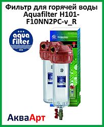 Фильтр для  горячей воды Aquafilter H101-F10NN2PC-v_R