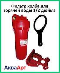 Фільтр колба для гарячої води 1/2 дюйма