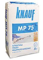 Штукатурка машинная Knauf МП-75