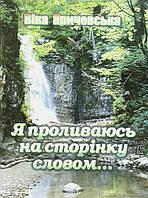 Я проливаюсь на сторінку словом... Віка Яричевська