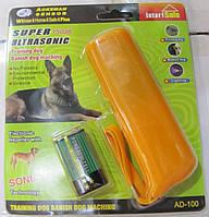 Акция!!! Ультразвуковой отпугиватель собак AD-100 (CD-100)