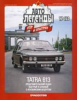 Автолегенды СССР №160