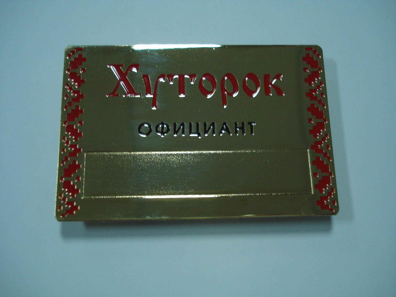 Бейдж металл под вклейку имени, золото