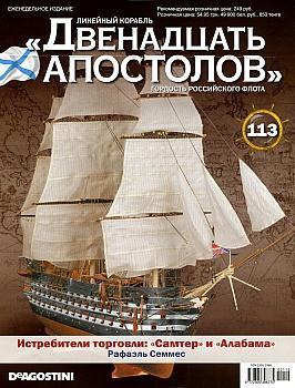 Линейный корабль «Двенадцать Апостолов» №113