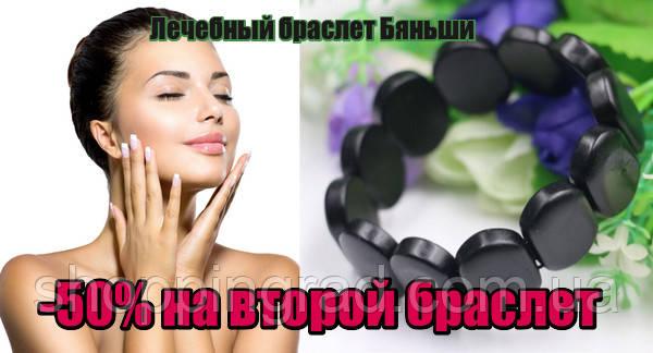 Бяньши. Браслет из черного нефрита - интернет-магазин «ShoppinGrad» в Киеве