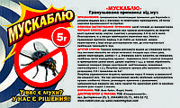 "Гранулированная приманка от мух ""Мускаблю"", 5 г"