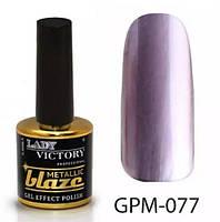 Гель-лак 7,5 мл Lady Victory Metallic blaze LDV GPM-077/58-1