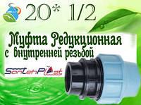 Муфта Редукционная внутренняя резьба 20* 1/2
