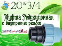 Муфта Редукционная внутренняя резьба 20* 3/4