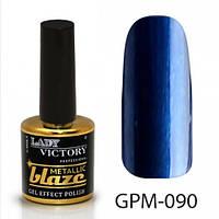 Гель-лак 7,5 мл Lady Victory Metallic blaze LDV GPM-090/58-1