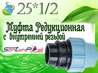 Муфта Редукционная внутренняя резьба 25* 1/2