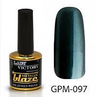 Гель-лак 7,5 мл Lady Victory Metallic blaze LDV GPM-097/58-1
