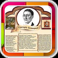 Українські письменники: стенди для кабінетів